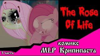 Роза жизни | the rose of life (комикс  MLP Creepypasta 3 часть )