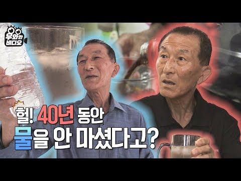 (ENG SUB) 40년 동안 물 대신 콜라를 마시는 사나이! 삼시세끼 콜라라니, 이게 가능해요?