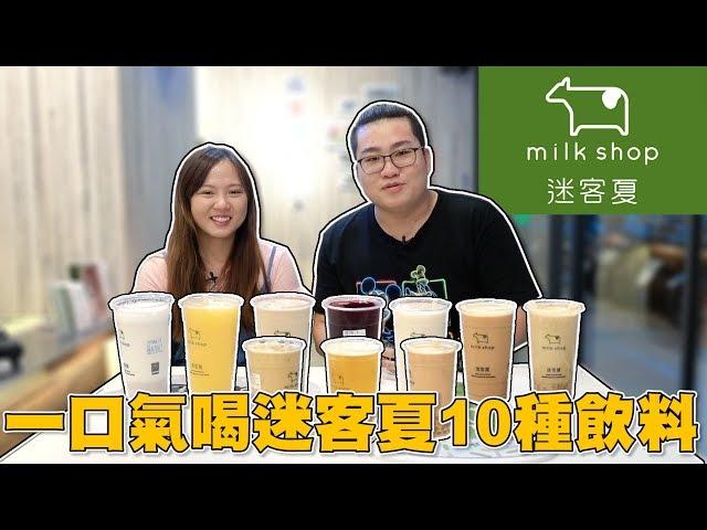 【Joeman】一口氣喝10種迷客夏飲料!ft.魚乾