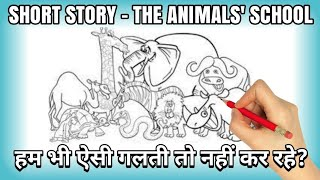 Short Story - 'The Animals' School' - Hindi Animated Motivational Video #22
