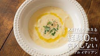 旬の味覚「新玉ねぎのスープ」の作り方 | KEITAが教える経験0でも失敗しないシンプルイタリアン