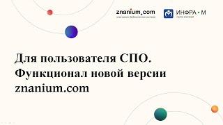 Новая версия ЭБС Znanium функционал для пользователя СПО