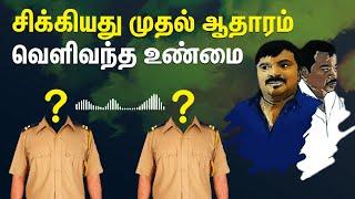 Friends of Police Audio Leaked | Sathankulam | Jeyaraj Nadar | Fenix Nadar