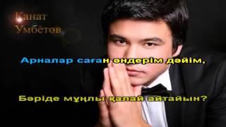 Канат Умбетов Мазаламайын КАРАОКЕ казакша казахское минус оригинал YouTube