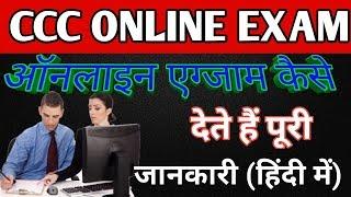 CCC ONLINE EXAM कैसे देते है पूरी जानकारी (हिंदी में) Step By Step