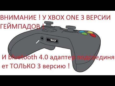 Всё о подключении геймпада XBOX ONE к ПК по проводу и Bluetooth.Почему не удаётся подключ?