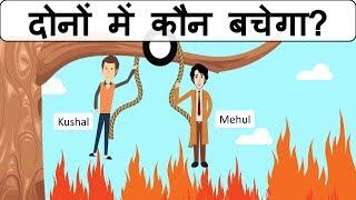 कुशल  पहेलियाँ ( Part 23) | Riddles in Hindi | Logical Baniya