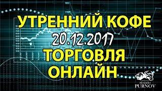 20.12. Утренний кофе для трейдерюг и трейдерят. Торговля онлайн на московской бирже.
