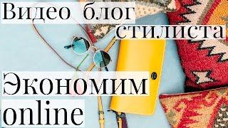 Экономим, покупая Online. Секреты стилиста в видео блоге Идеалистка Людмилы Заичкиной