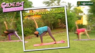Utthita Parsvakonasana   யோகா For Health   02/05/2017   Puthuyugamtv