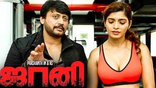 Johnny - Official Trailer Reaction | Actor Prashanth | Sanchita Shetty | Prabhu | Thiagarajan