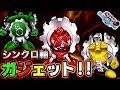 【ガジェットきたああああ!!】シンクロ軸ガジェットどちゃくそ楽しいぞ!!【遊戯王デュエルリンクス 実況No.760】【Yu-Gi-Oh DuelLinks】