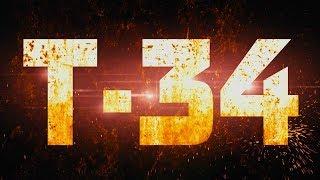 Т 34 Трейлер 2 В кино с 27 декабря