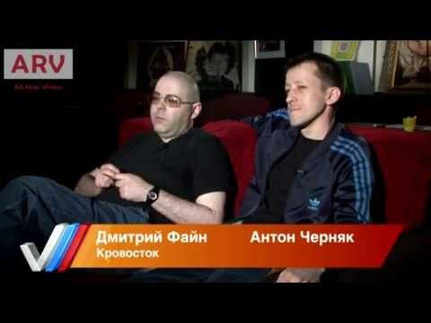 Интервью группы Кровосток, на ARV.