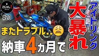 【モトブログ#20】GSX250R アイドリング大暴れ!納車4カ月で2回目のエンジンランプ点灯!
