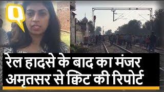 Amritsar Train Accident के बाद लोगों ने बयां किया हादसे का भयानक मंजर | Quint Hindi