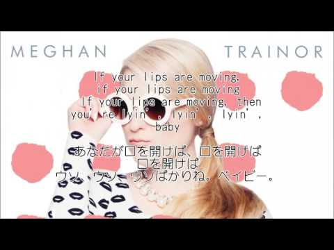 洋楽 和訳 Meghan Trainor - Lips Are Movin