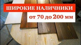 Широкие наличники на двери и окна. Наличники от 70 до 200 мм.