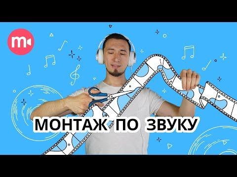 Как сделать видео