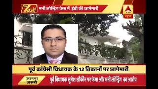 Money Laundering: ED raids 12 whereabouts of Congress' former MLA