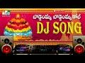 BODEMMA BODEMMA KOL - BATHUKAMMA DJ SONGS - BATHUKAMMA SONGS TELANGANA DJ WITH VIDEO