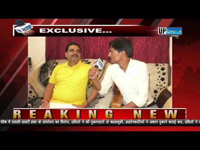 Exclusive Interview of BJP MLA Ramesh Chandra Mishra