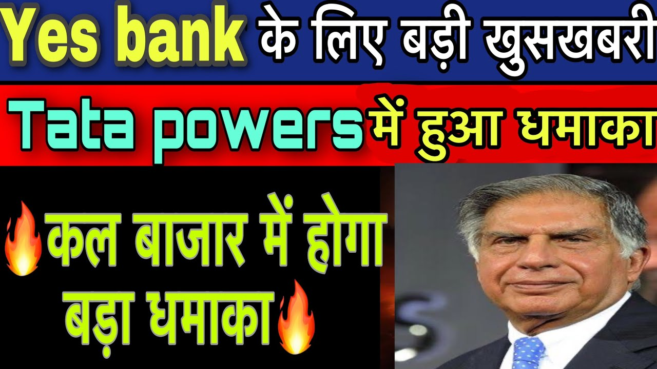 🔥Yes bank share latest news 🔥| Yes bank | Tata powers share news | Tata power latest news |