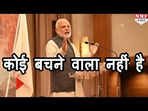 Narendra Modi ने कहा नहीं बचेगा कोई भी, पाप करने वालों की खैर नहीं |Must Watch !!!