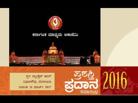 Karnataka Media Academy Awards (Held on March 11, 2017)