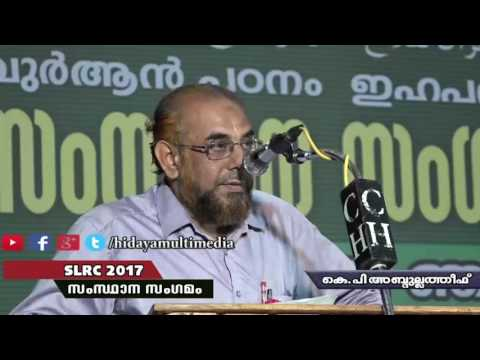 SLRC സംസ്ഥാന സംഗമം 2017 | കെ.പി അബ്ദുല്ലത്തീഫ്