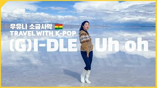 K-POP COVER DANCE 우유니 소금사막에서 춤…