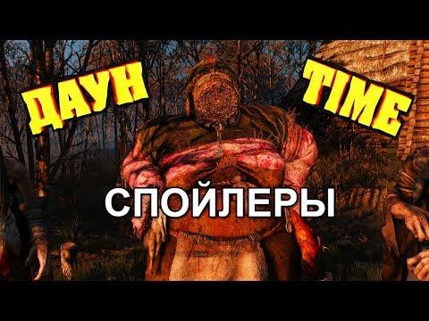 ДАУН TIME -