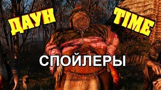 ДАУН TIME - СПОЙЛЕРЫ!