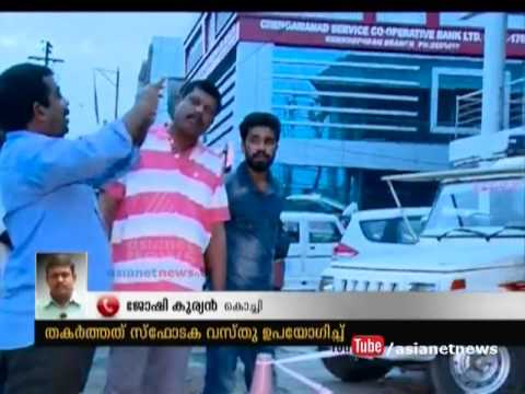 Robbery attempt : Bomb blast at Aluva ATM | FIR 26 JUN 2016