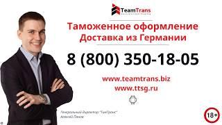 видео Доставка сборных грузов в Европу, отправка сборных грузов из Москвы, СПб и регионов России