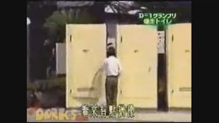 Crazy Japan TV Show - Toilet Humor!