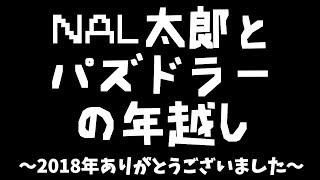 【パズドラ生放送】パズドラ―のゆく年くる年【NAL太郎と年越しましょう!】
