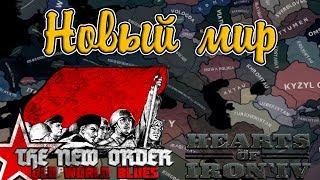 Скачать The New Order Old World Blues HOI4