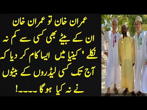 What Did Imran Khan's Sons Do at Kenya Lamu   Amad Majeed  