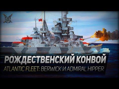 РОЖДЕСТВЕНСКИЙ КОНВОЙ ◆ Atlantic Fleet ◆ Крейсера Berwick и Admiral Hipper
