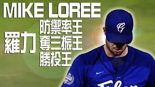 中職最強洋助人 羅力 Mike Loree 勇奪投手三冠王 |CPBL 2017