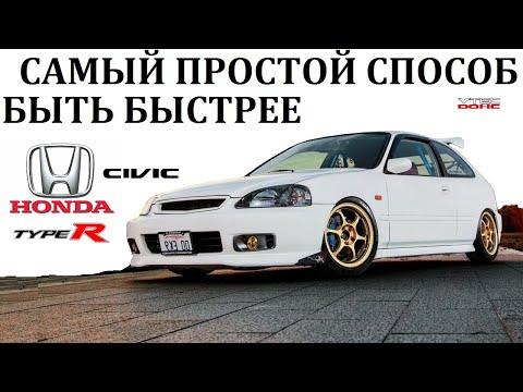 Honda Civic/САМЫЙ ПРОСТОЙ СПОСОБ БЫТЬ БЫСТРЫМ.