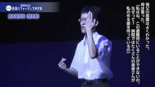 【第3回全国高校生手話パフォーマンス甲子園】20.熊本聾学校(熊本県)