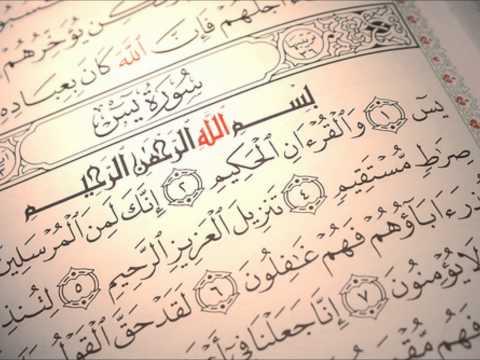 36. Yasin - Ahmed Al Ajmi أحمد بن علي العجمي سورة يس