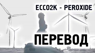 Ecco2K - Peroxide ( RUS SUB / ПЕРЕВОД / НА РУССКОМ )