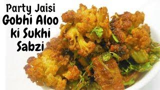 हलवाई जैसी आलू गोभी की सब्जी बनाने का आसान तरीका, Aloo Gobi Sabji Recipe, gobhi aloo ki sukhi sabzi