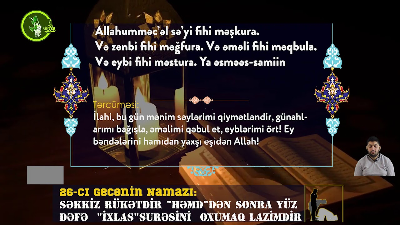 Mübarək #Ramazan2020 ayının 26-cı gününün – #DUASI Hacı Rahib