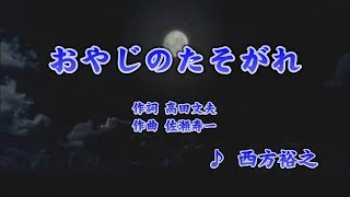 平成の時代も来年の4月で終わりとなり、ますます昭和が遠くなってゆき、...