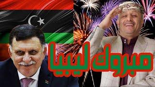 ليلة القدر ليبية .. مبروك ليبيا
