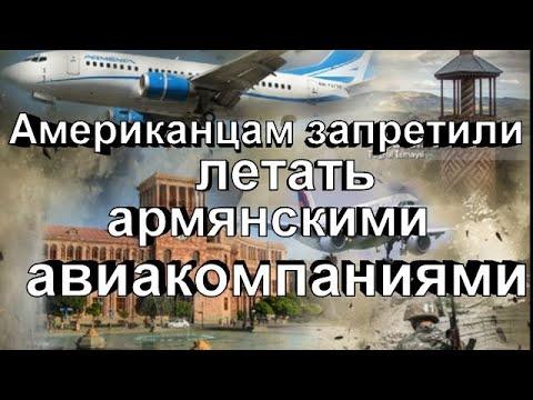 Американцам запретили летать армянскими авиакомпаниями